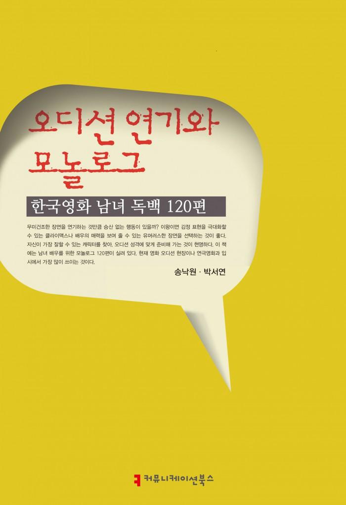 오디션 연기와 모놀로그: 한국영화 남녀 독백 120편_표지
