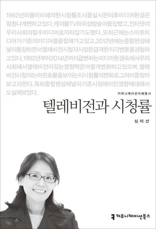 텔레비전과시청률_표지_초판1쇄_ok_20150507