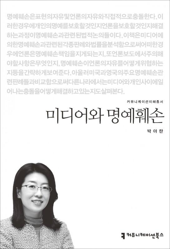 미디어와명예훼손_표지_초판1쇄_ok_20150507