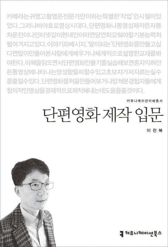 단편영화제작입문_표지_초판1쇄_ok_20150507