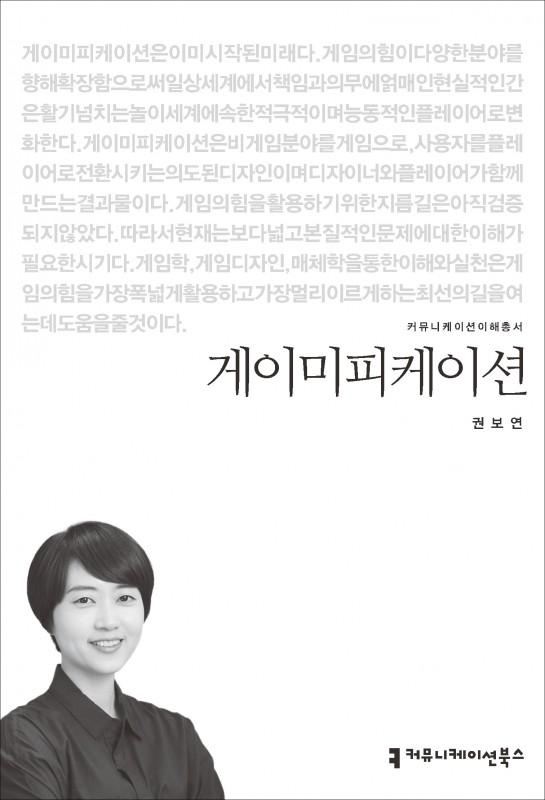 게이미피케이션_앞표지_초판1쇄_ok_20150507