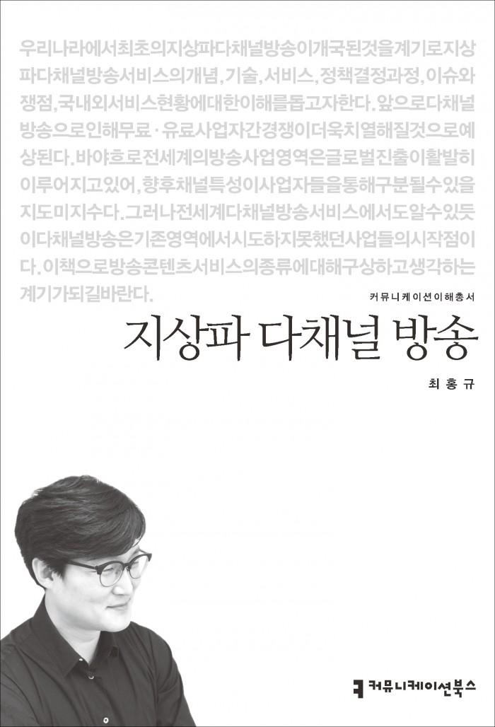 지상파다채널방송_표지_초판1쇄_ok_20150507