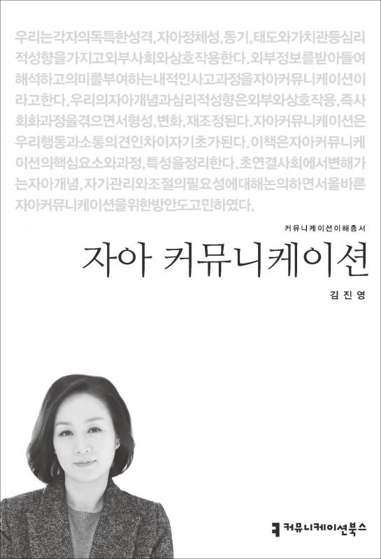 자아커뮤니케이션_표지_초판1쇄_ok_20150507