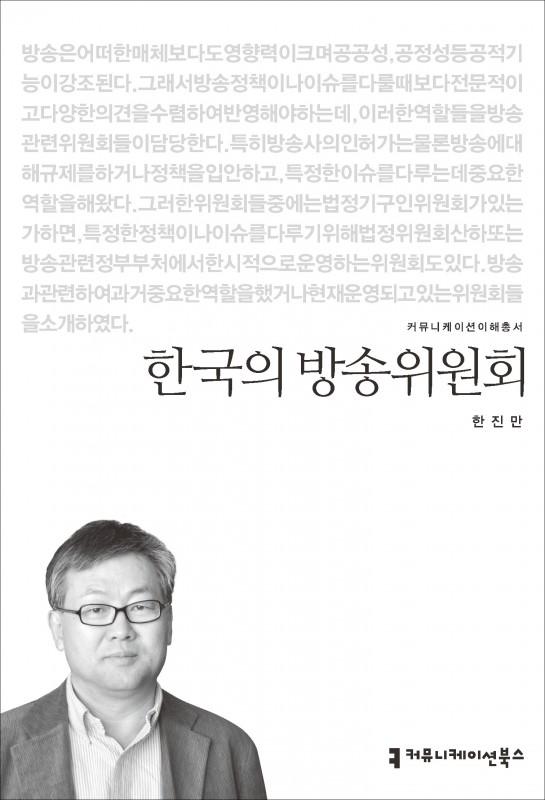 한국의방송위원회_표지_초판1쇄_ok_20150508