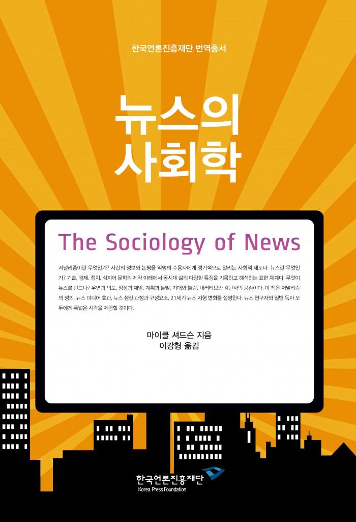 뉴스의 사회학_표지