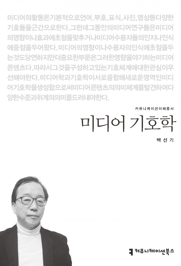 미디어기호학_앞표지_초판1쇄_ok_20150223