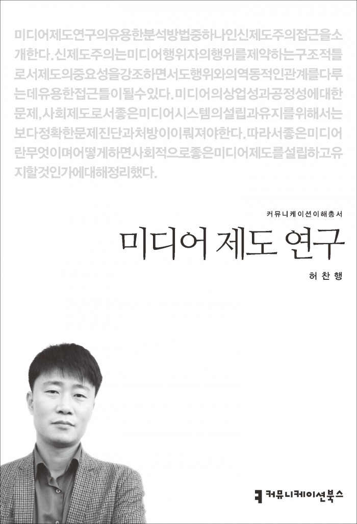 미디어제도연구_표지_초판1쇄_ok_20150507
