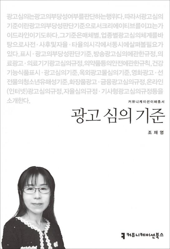 광고심의기준_앞표지_초판1쇄_ok_20150507