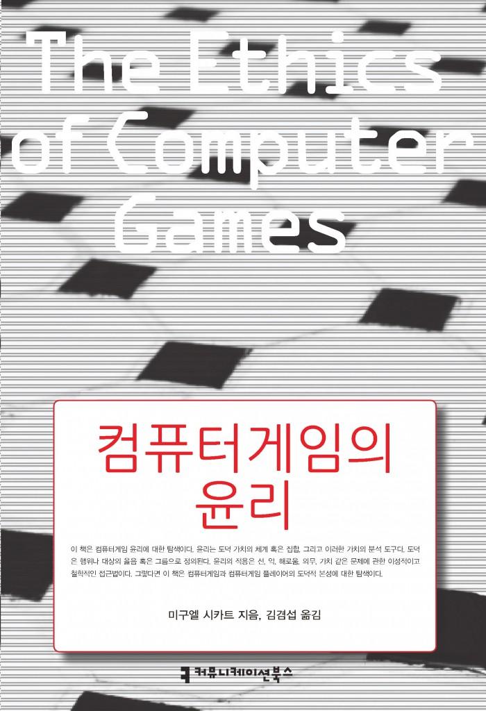 컴퓨터게임의윤리_앞표지_1판1쇄_ok_20141020