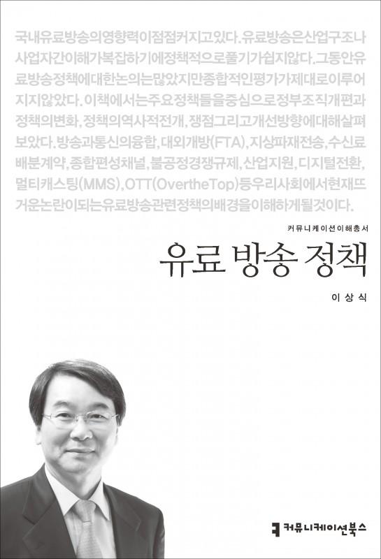 유료방송정책_표지_초판1쇄_ok_20150507