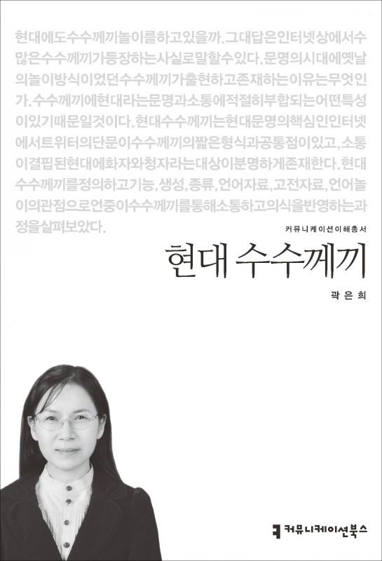 현대수수께끼_표지_초판1쇄_ok_20150507