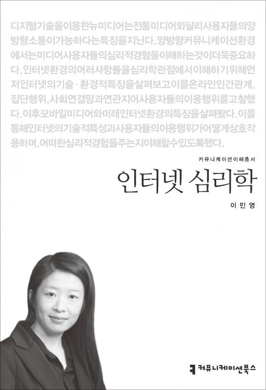 인터넷심리학_표지_초판1쇄_ok_20150507