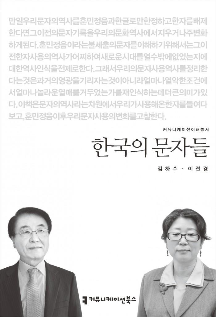 한국의문자들_표지_초판1쇄_ok_20150508