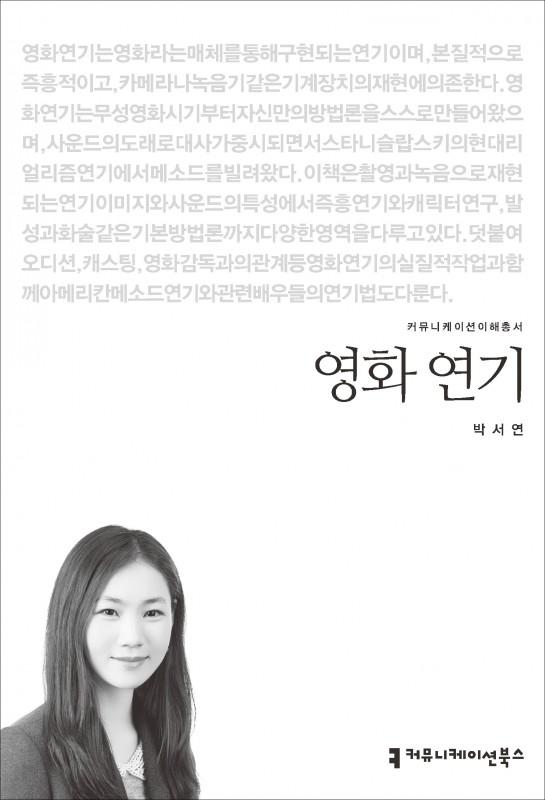 영화연기_표지_초판1쇄_ok_20150507