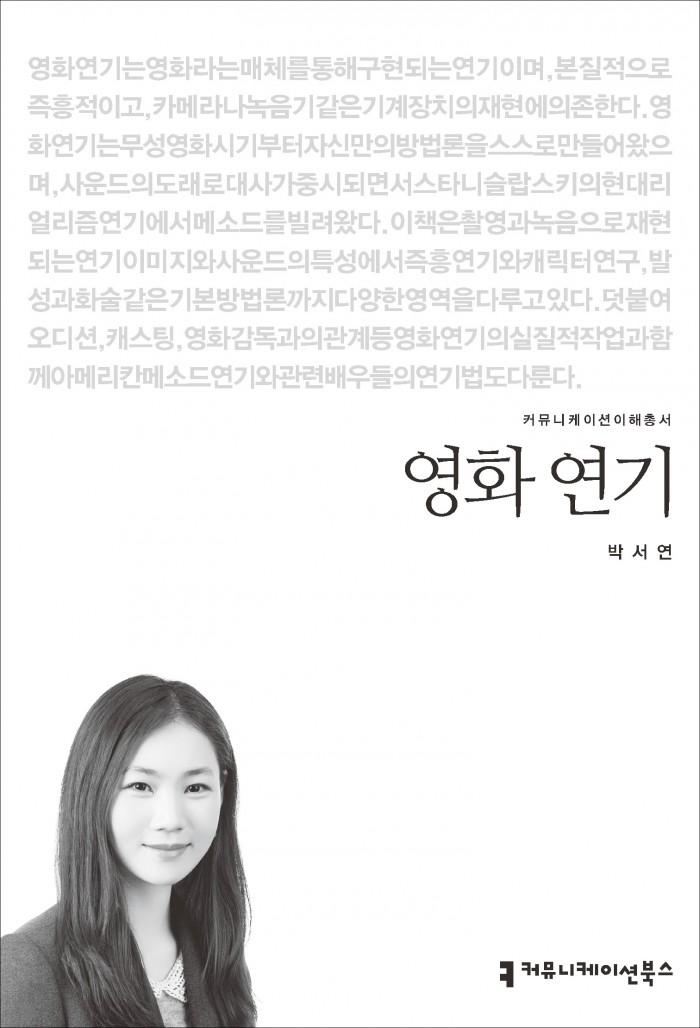 영화 연기_표지