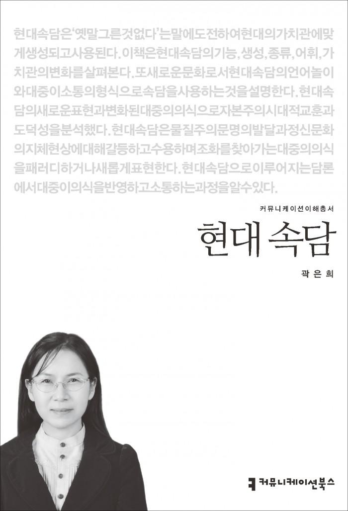 현대속담_표지_초판1쇄_ok_20150507