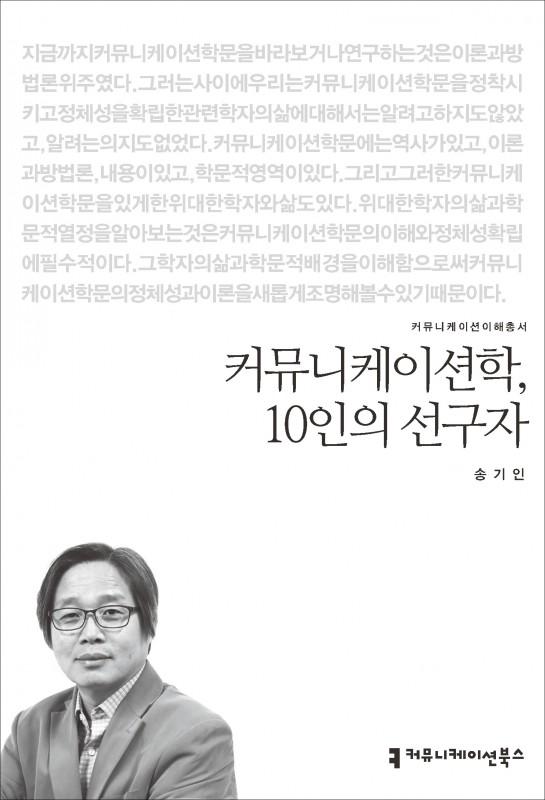커뮤니케이션학10인의선구자_표지_초판1쇄_ok_20150507