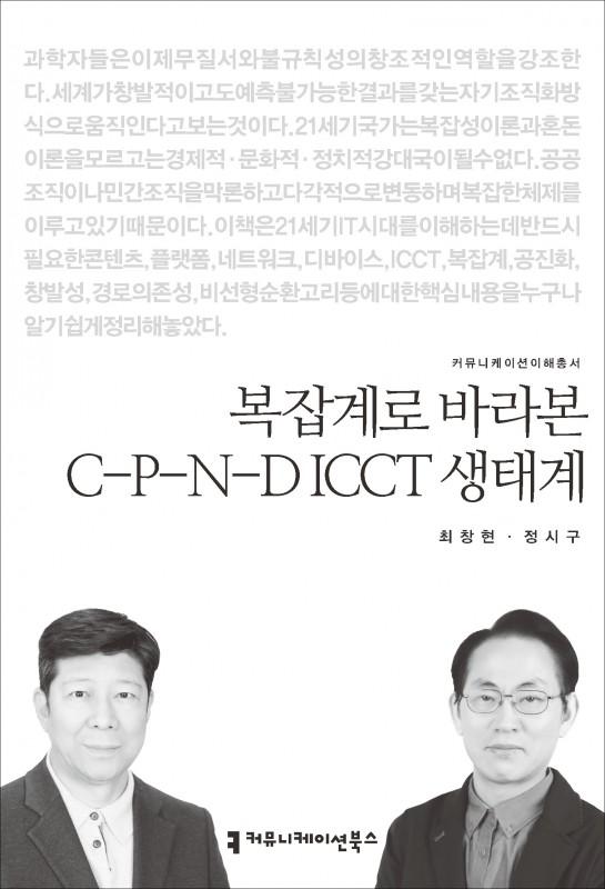 복잡계로바라본C-P-N-D ICCT생태계_표지_초판1쇄_ok_20150507
