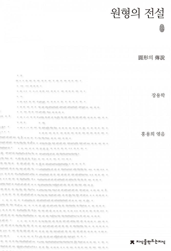 원형의 전설_표지