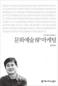 문화예술 8P 마케팅_표지_자켓