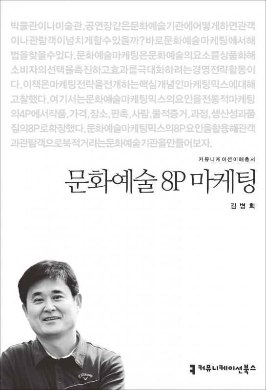 문화예술8P마케팅_표지_초판1쇄_ok_20150508