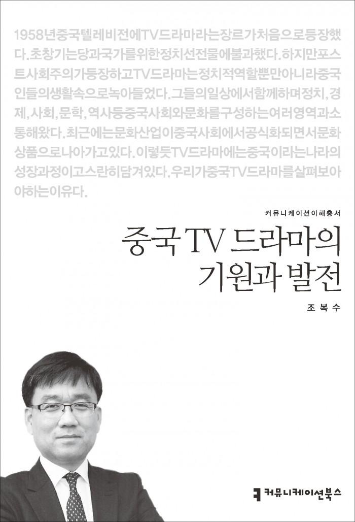 중국TV드라마의기원과발전_표지_초판1쇄_ok_20150507