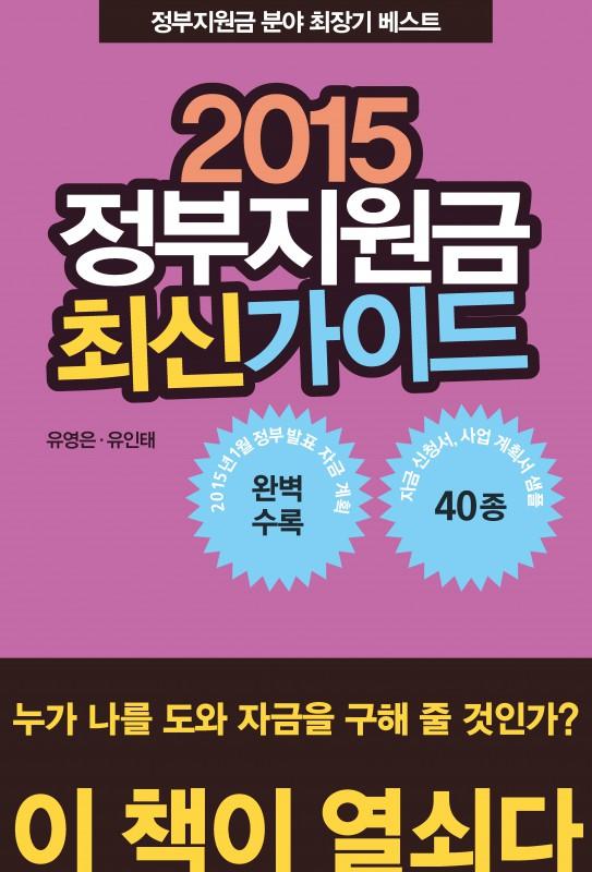 2015정부지원금최신가이드_앞표지_초판1쇄_ok_20150304