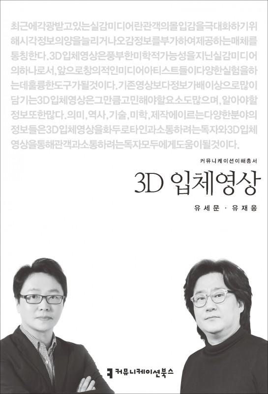 3D 입체영상_표지_자켓