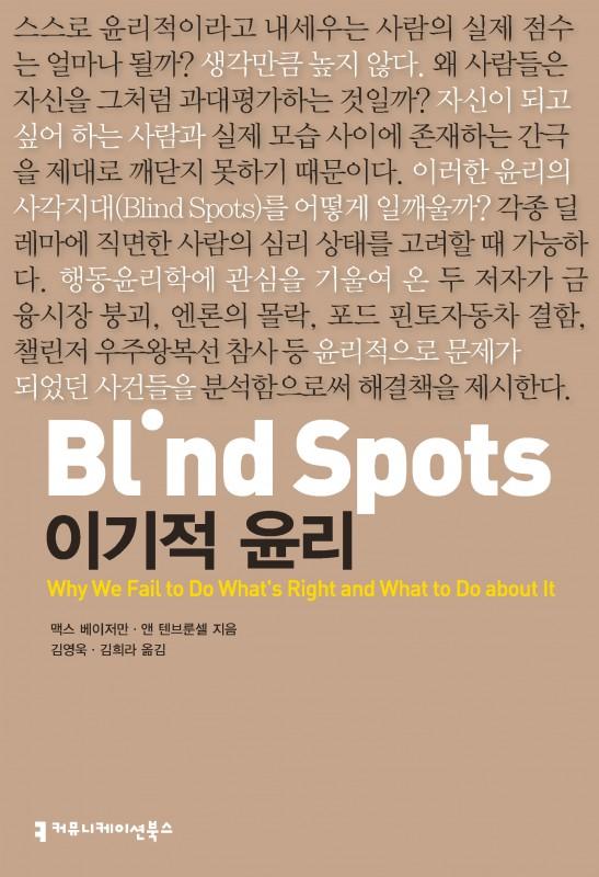 BlindSpots이기적윤리_앞표지