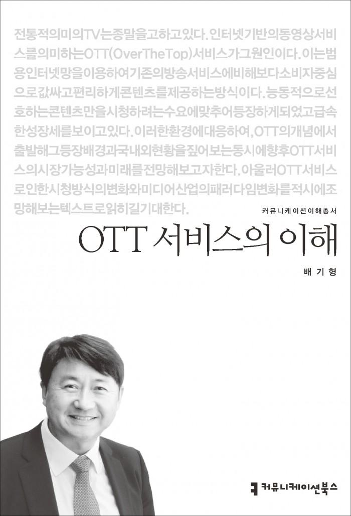 OTT서비스의이해_표지_초판1쇄_ok_20150507