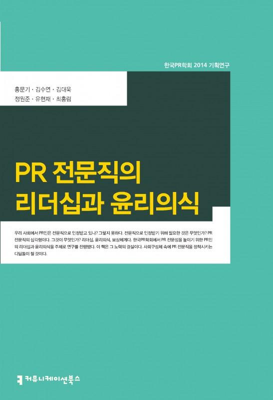 PR 전문직의 리더십과 윤리의식_앞표지