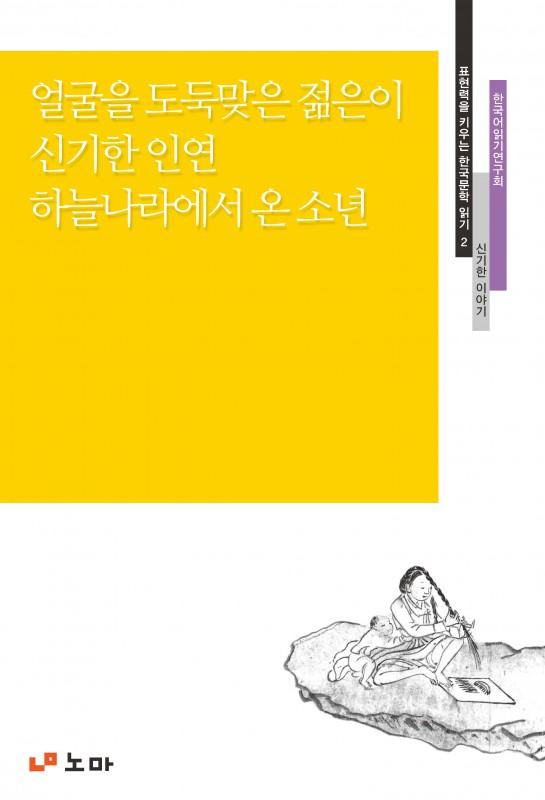 얼굴을도둑맞은젊은이_앞표지_20131217