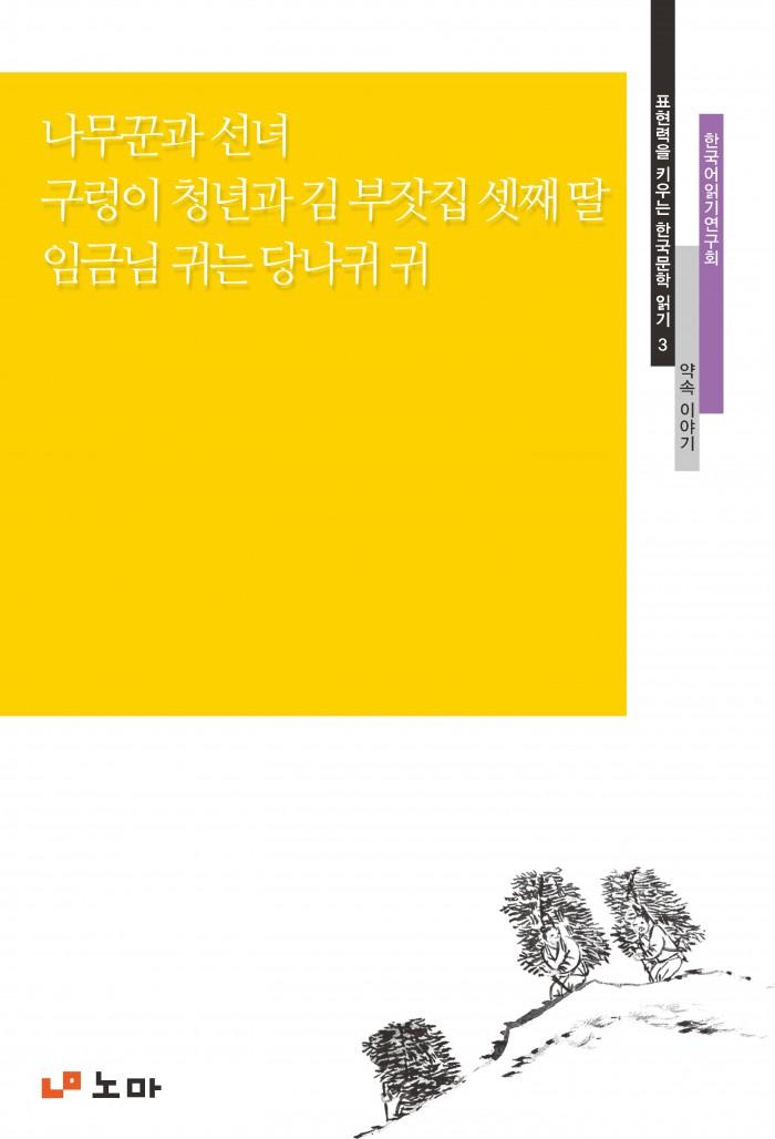 나무꾼과 선녀_앞표지_초판1쇄_ok_20131217