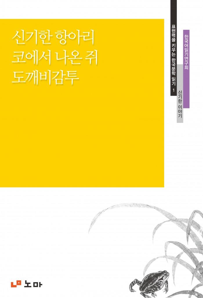 신기한항아리_앞표지_ok_초판1쇄_20131217