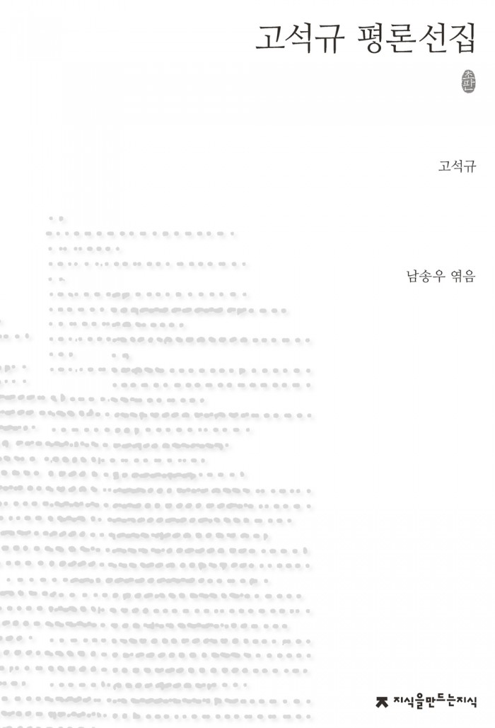 고석규 평론선집_표지_자켓