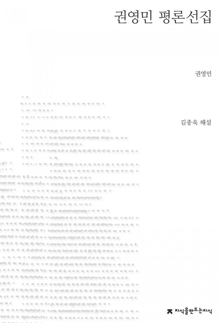 권영민평론선집