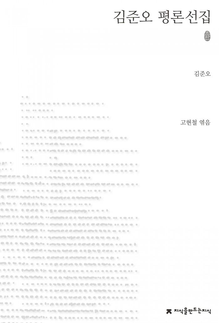 김준오평론선집