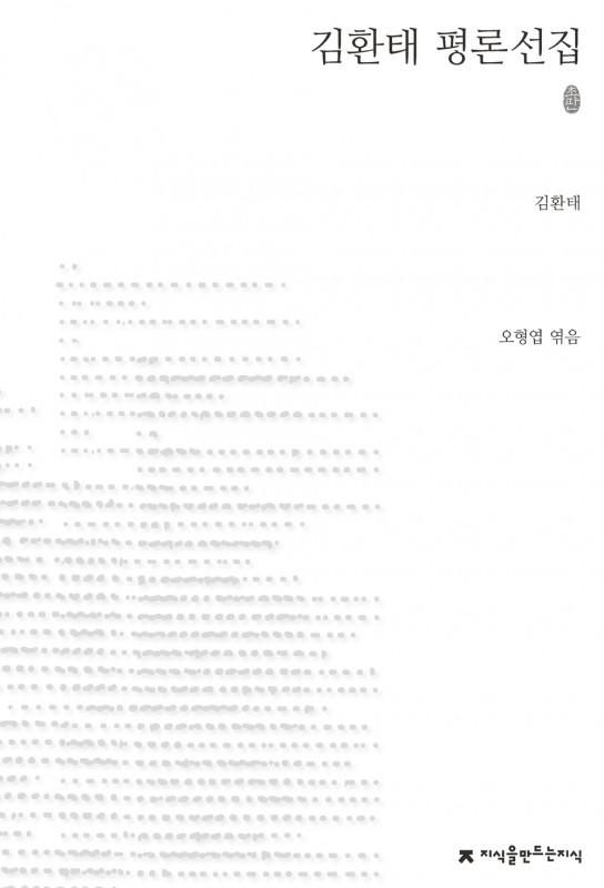 김환태평론선집