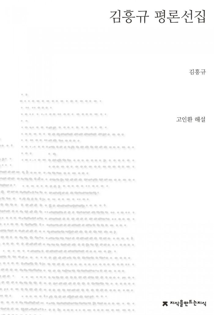 김흥규평론선집