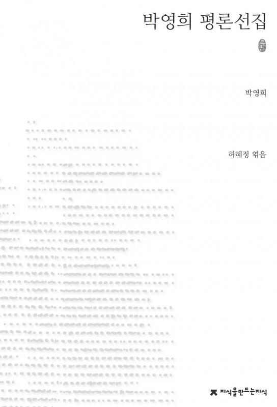 박영희 평론선집_표지_자켓