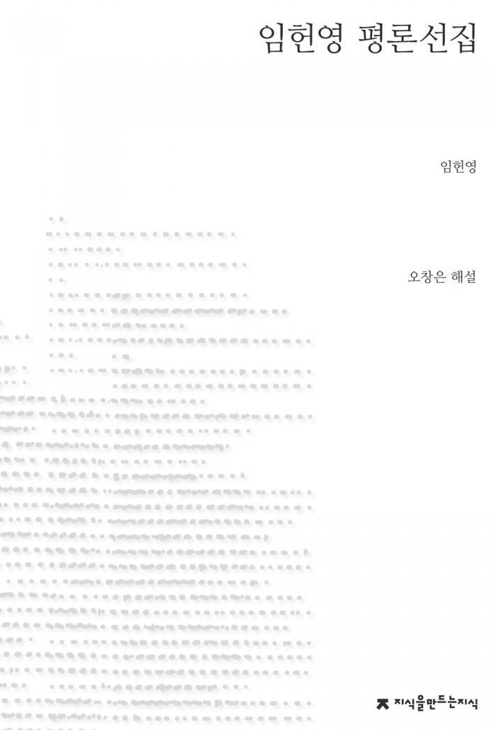임헌영평론선집