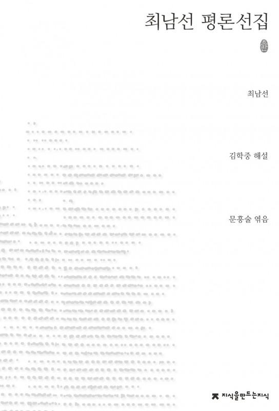 최남선평론선집