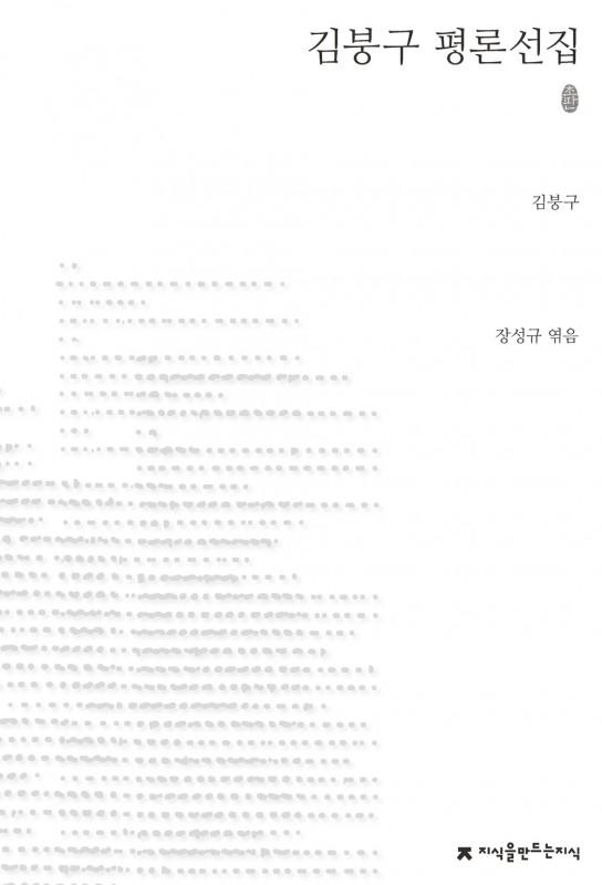 김붕구평론선집