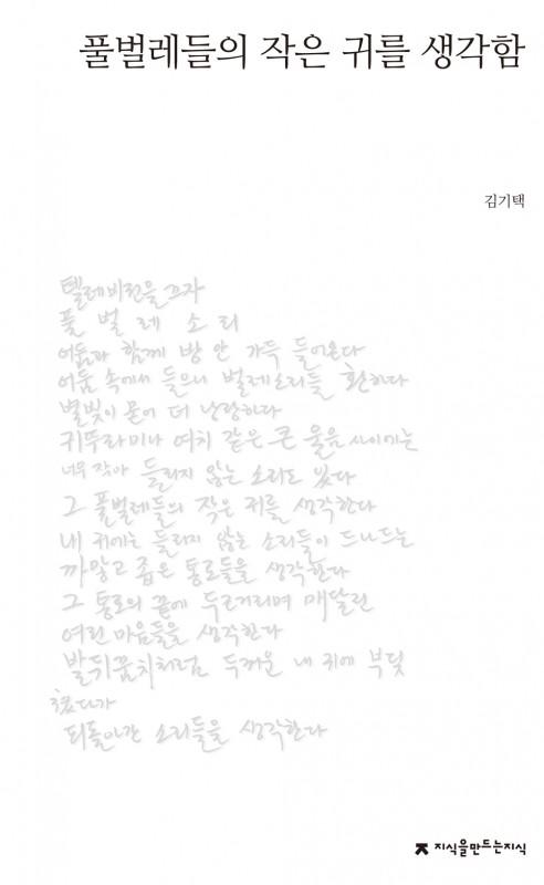 김기택육필시집_앞표지_1판1쇄_ok_20150623