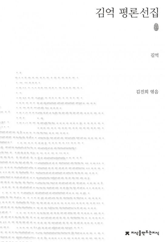 김억 평론선집_표지_자켓