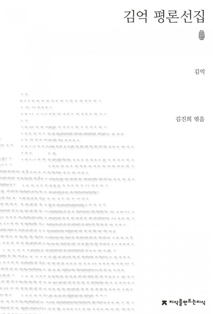 김억평론선집