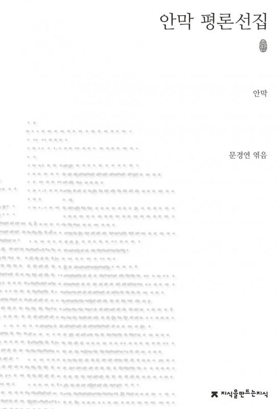 안막 평론선집_표지_자켓