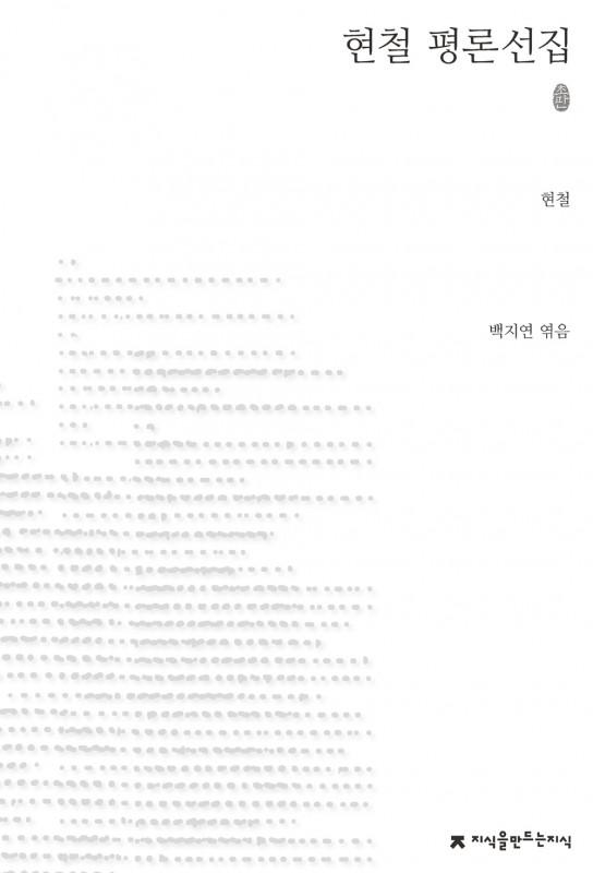 현철 평론선집_표지_자켓