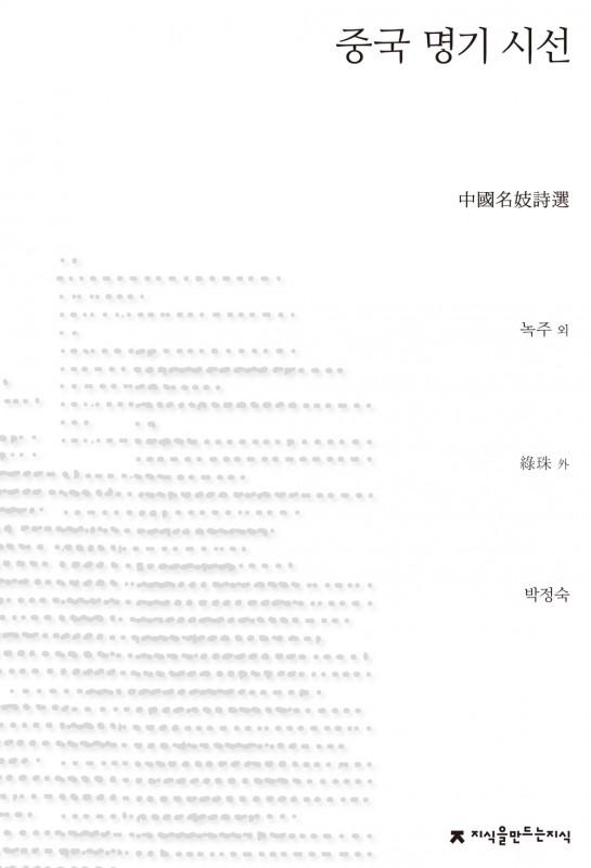 중국명기시선_시_앞표지_1판1쇄_ok_20150724