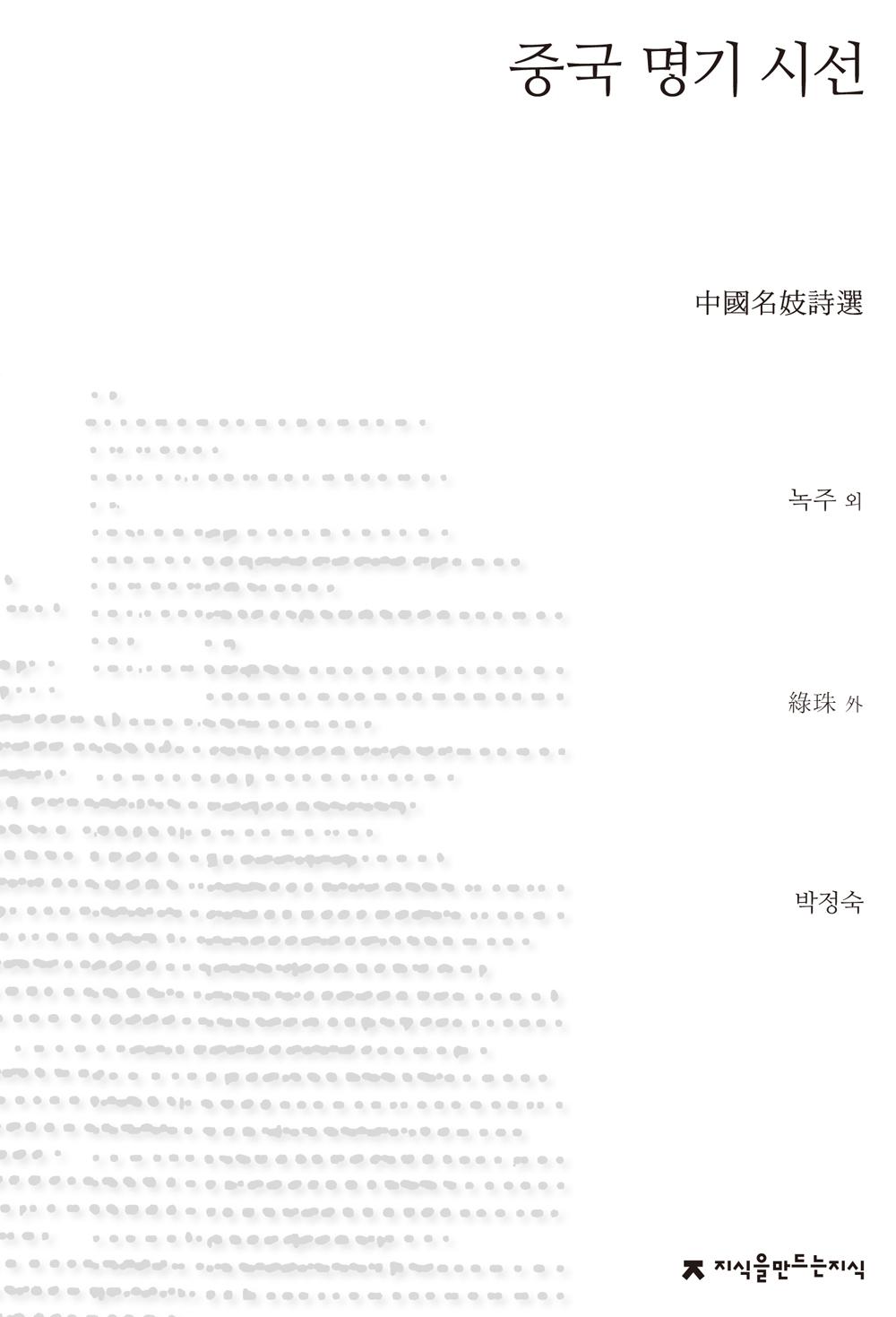 중국 명기 시선_표지